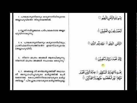 Surathul Fathiha With Malayalam Meaning By Shaheed Muhsin Youtube