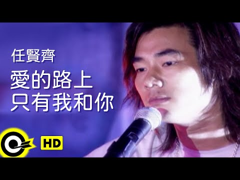 任賢齊 Richie Jen【愛的路上只有我和你 Just you and me on the way of love】Official Music Video