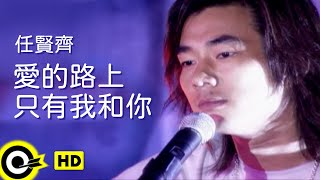 任賢齊 Richie Jen【愛的路上只有我和你 Just you and me on the way of love】Official Music Video thumbnail