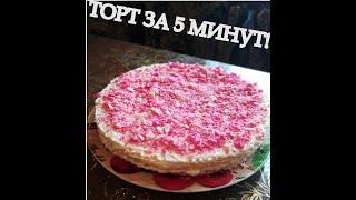 ВАФЕЛЬНЫЙ ТОРТ ЗА 5 МИНУТ!!!