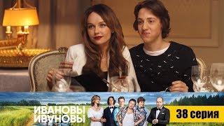 Ивановы-Ивановы - 38 Серия
