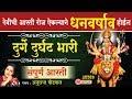 देवीची आरती | दुर्गे दुर्घट भारी | Devichi Aarti - Anuradha Paudwal - Durge Durghat Bhari (Audio)