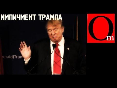 """Импичмент Трампа в результате """"охоты на ведьм"""""""