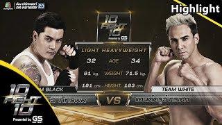 Highlight สุดเดือด!!! แอนด์ดรูว์ กรเศก VS ดิว ภัทรพล | 10 Fight 10