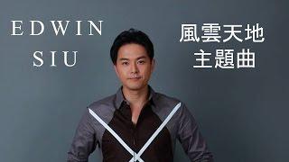 Master of Destiny Theme Song - 風雲天地 主題曲 by 蕭正楠 Edwin Siu