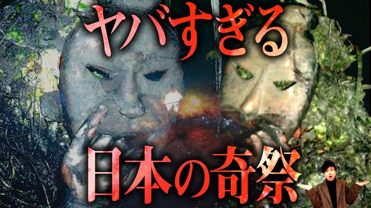【トラウマ】日本に実在する世にも恐ろしい奇祭