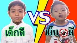 เด็กดี vs เด็กม่ายดี  べòべ  น้องสิงโต วีคิดสมาย
