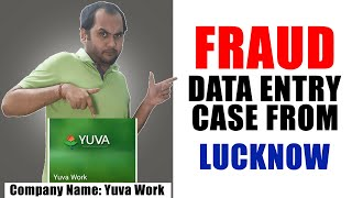 Yuva Work Data Entry Company FRAUD CASE IN LUCKNOW | Fraud Data Entry Companies in India