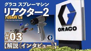 スプレーマシン グラコ リアクター2 #3【解説(インタビュー)】