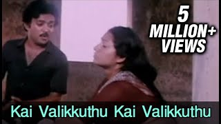 Kai Valikkuthu Kai Valikkuthu - Mohan, Ilavarasi - Janaki Hits - Kunguma Chimizh - Classic song
