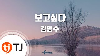I Miss You 보고싶다_Kim Bum Soo 김범수_TJ노래방 (Karaoke/lyrics/romanization/KOREAN)