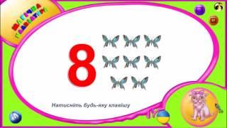 Учим цифры на украинском языке  Цифры для малышей для детей