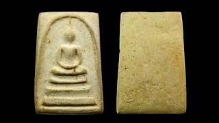 Amulet Talk - Somdej Bang Khun Prohm & Wat Rakang Amulets 1