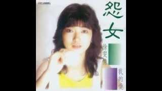 徐雯倩 - 我的愛
