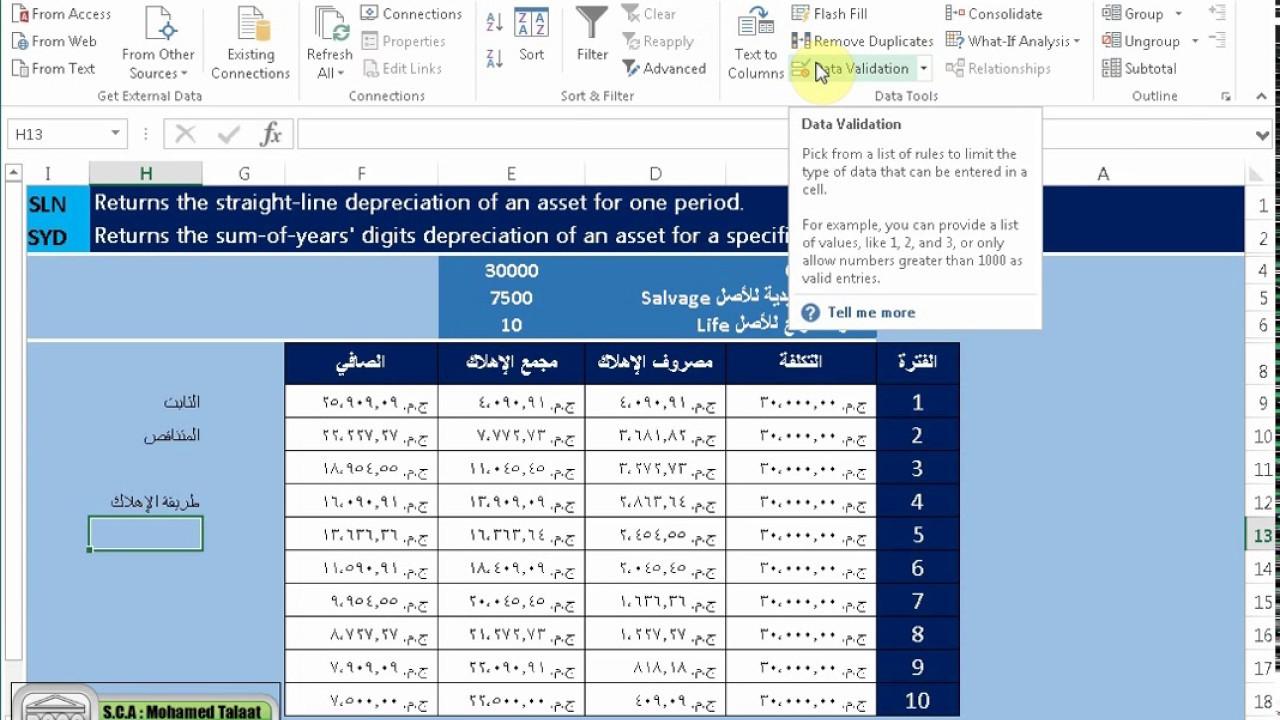 حساب الاهلاك باستخدام برنامج الاكسل Depreciation Youtube