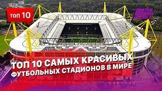 10 Самых красивых футбольных стадионов в Мире