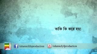 Valobasha Dibosh Haram (ভালোবাসা দিবস হারাম)