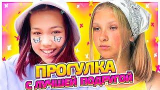 ПРОГУЛКА С ЛУЧШЕЙ ПОДРУГОЙ/Влог Мария ОМГ