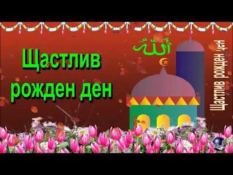 0 234 Bulgarian 25 Seconds Happy Birthday Greeting Wishes Includes Islam Masjid  By  Bandla