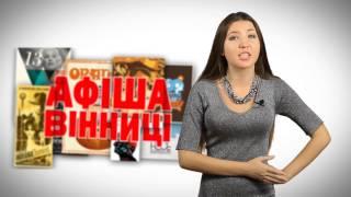 Афіша Вінниці 07.11 - 13.11.14(, 2014-11-10T07:10:51.000Z)