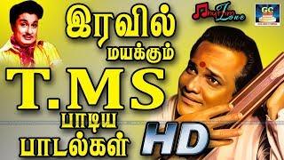 இரவில் மயக்கும் T.M.S பாடிய பாடல்கள் | Iravil Mayakkum T.M.S Padiya Padalgal | T.M.Soundarajan Hits