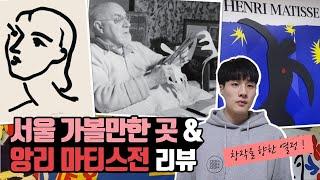 서울 가볼만한곳 | 앙리마티스전 | 마이아트뮤지엄 | …