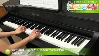 お弁当ばこのうた~あなたへのお手紙~ / 半崎 美子 : ピアノ(ソロ) / 中級