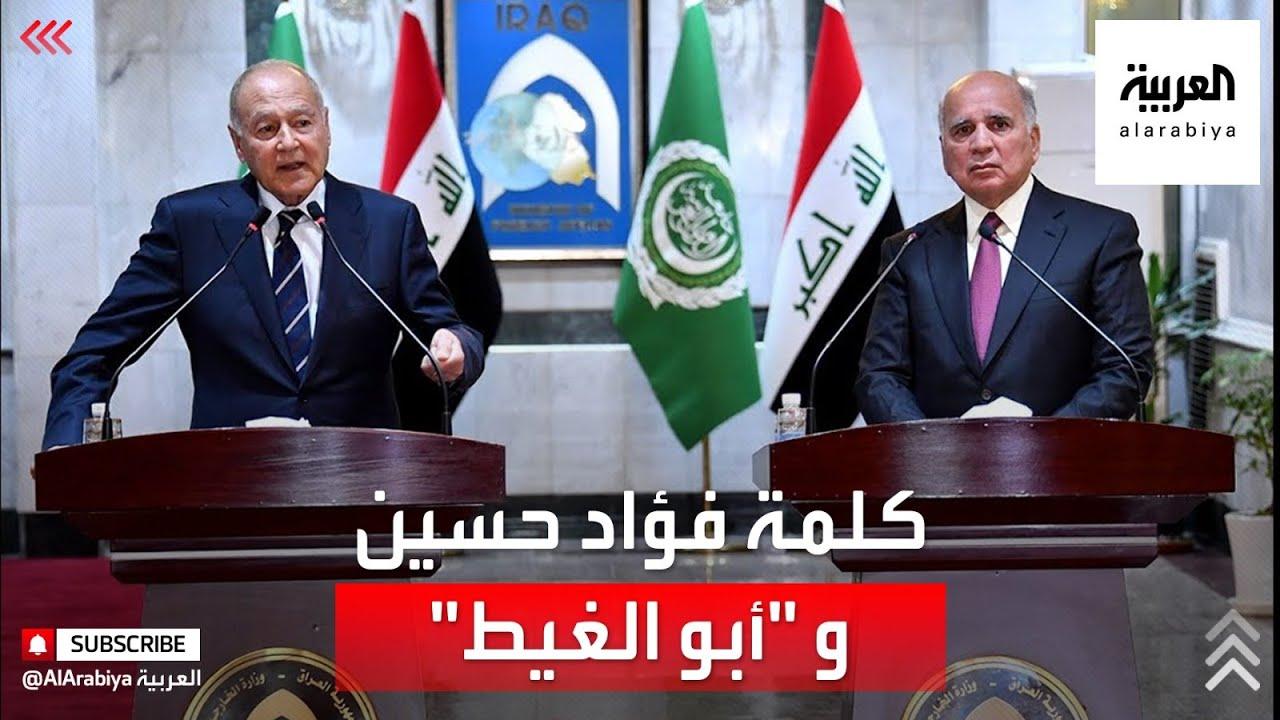 مؤتمر صحافي لوزير الخارجية العراقي والأمين العام لجامعة الدول العربية  - نشر قبل 55 دقيقة