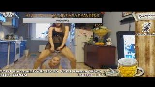 Стриптиз танец Тани Шиловой и её подруги Насти ч.2