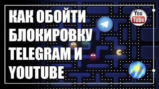 Как пользоваться Youtube и Telegram после блокировки в Казахстане?