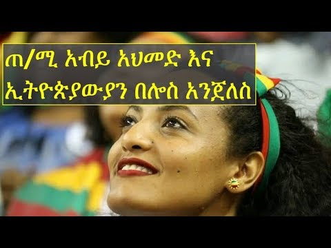 Prime Minister Abiy Ahmed meets Ethiopians in Los Angeles – and the whole event was wonderful!