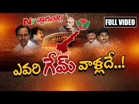 BJP Party Political Drama Over NO-Confidence Motion || Story Board Full Video || NTV