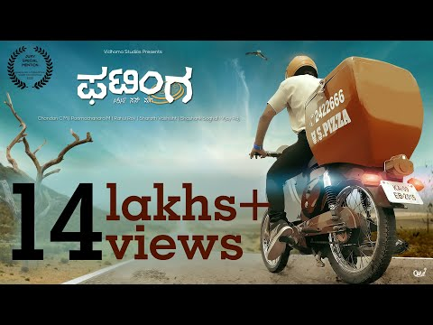 Patinga-ಫಟಿಂಗ (2015) | Kannada Short Film | A story of a pizza delivery guy
