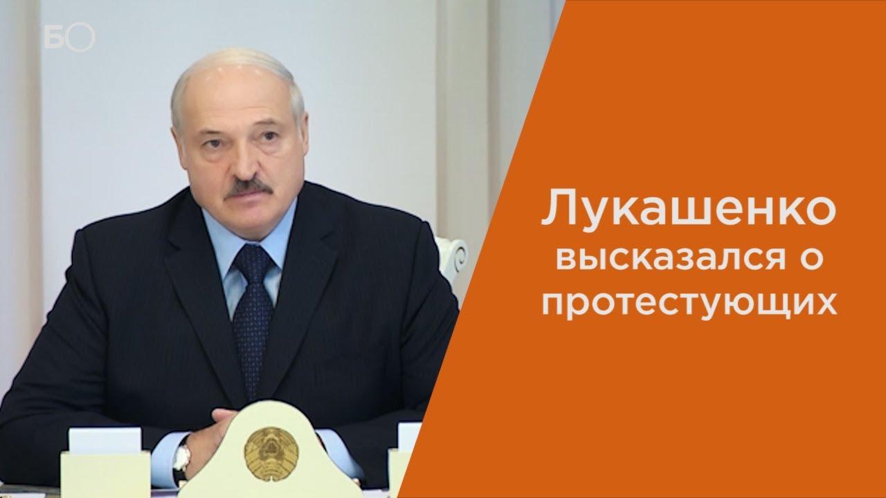 Лукашенко жестко высказался о вышедших на протесты людях