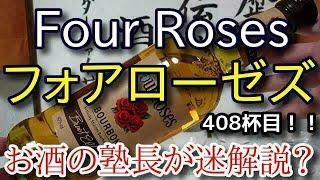 【ウイスキー】【フォアローゼズ(Four Roses)】 お酒 実況 軽く一杯(408杯目) ウイスキー(ブレンデッド・バーボン) フォアローゼズ(Four...
