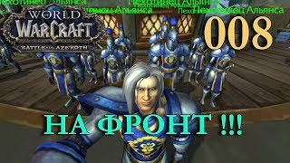WOW BFA: СТРОМГАРД Человек Паладин #008 INRUSHTV - Прохождение World of Warcraft Battle For Azeroth