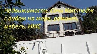 Недвижимость Сочи Дом 187 м  с видом на море