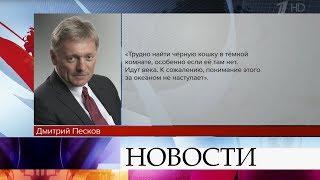 Дмитрий Песков прокомментировал итоги скандального расследования спецпрокурора Мюллера в США.