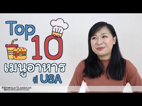 Top 10 เมนูอาหารที่อเมริกา