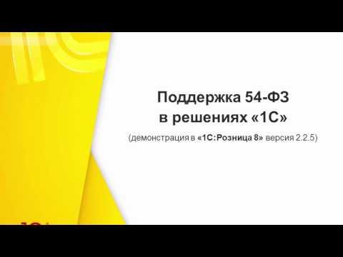 1С-ОФД. Поддержка Онлайн ККМ (54-ФЗ) в решениях 1С на примере 1С Розница