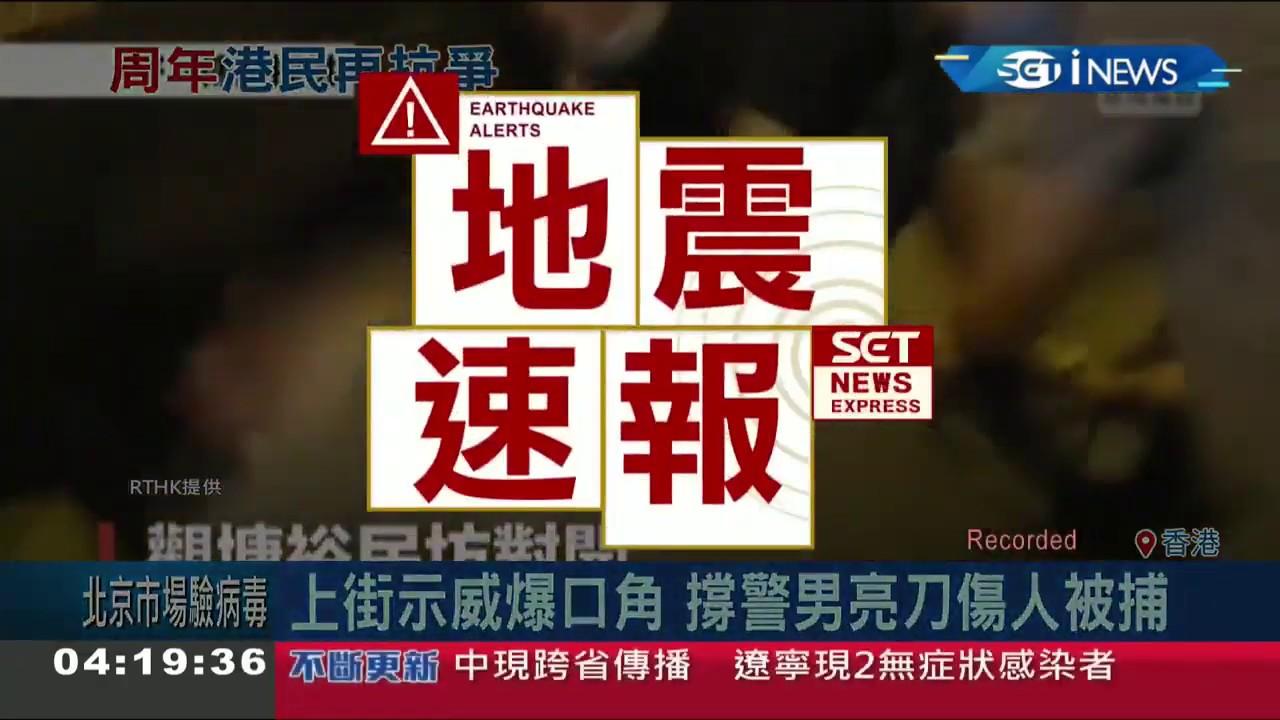 2020-06-14 04:19 M6.0 #三立iNEWS 臺灣地震速報蓋臺畫面(最大震度 3級) - YouTube
