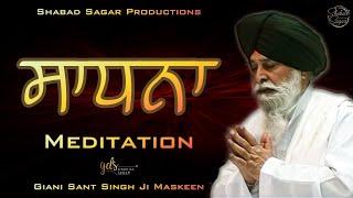 Sadhna ~ Meditation ~ ਸਾਧਨਾ | Giani Sant Singh Ji Maskeen Katha | Amazing Vichar | Gyan Da Sagar
