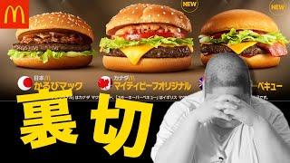【新商品】 マックの世界ビーフバーガー3種食べたら期待を裏切られた…。