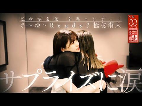 【サプライズ】さ〜ゆ〜Ready?内緒で行ったら即バレた…?!【松村沙友理卒コン】#33