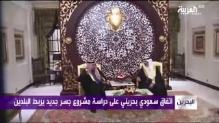جسر جديد بين السعودية والبحرين