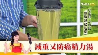幫助減重又防癌!蔬菜之王「綠花椰菜精力湯」燃脂這樣吃!健康2.0 thumbnail