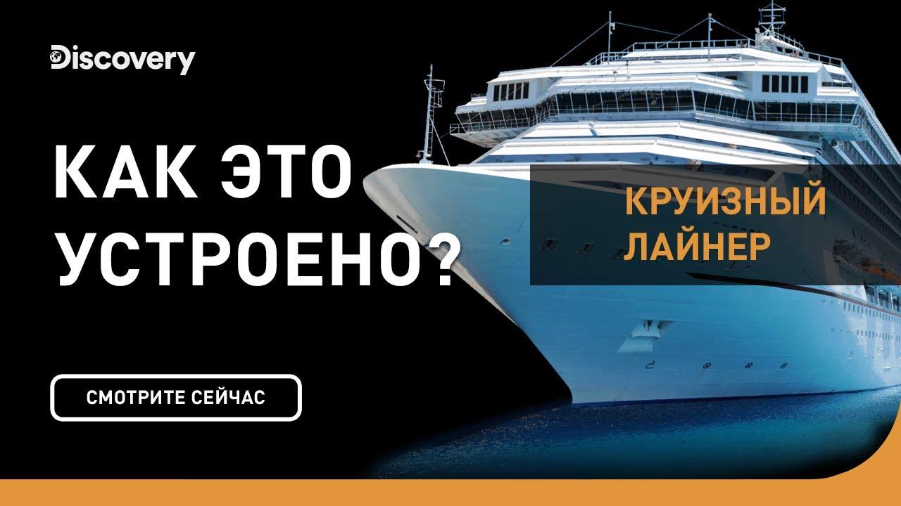 Круизный лайнер | Как это устроено | Discovery