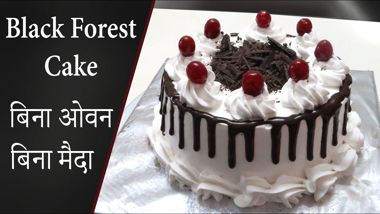 बिना अंडे और बिना मैदा का ब्लैक फारेस्ट केक कढ़ाई में बनाए | Black Forest Cake | Cake Recipe