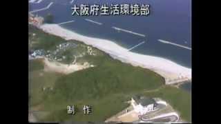 【開港20周年記念】この関西国際空港のできる前の地域映像を多くの地元...