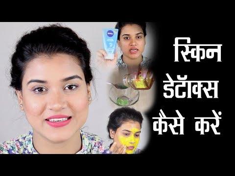 Skin Detox Routine – Skin Detox Mask (Hindi)